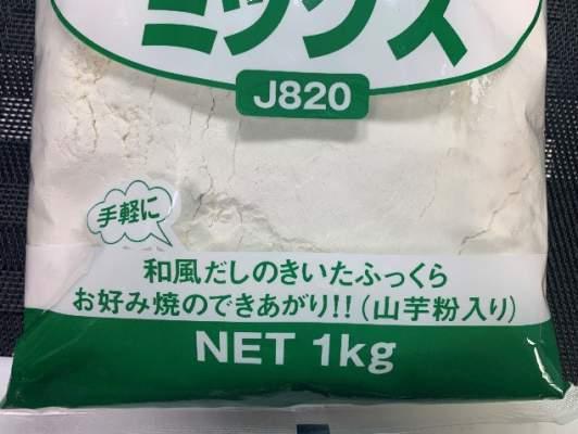 業務スーパーのお好み焼き粉パッケージに記載されている説明文