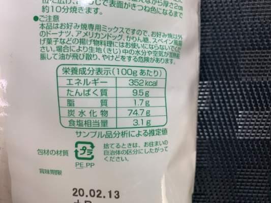 業務スーパーのお好み焼き粉のカロリーと栄養成分表示