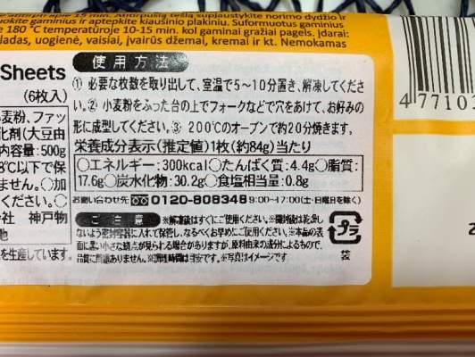業務スーパーのパイシートのカロリーと栄養成分表示
