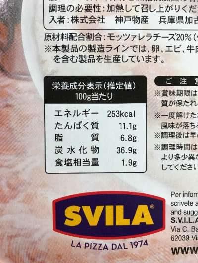 業務スーパーピザマルゲリータのカロリー