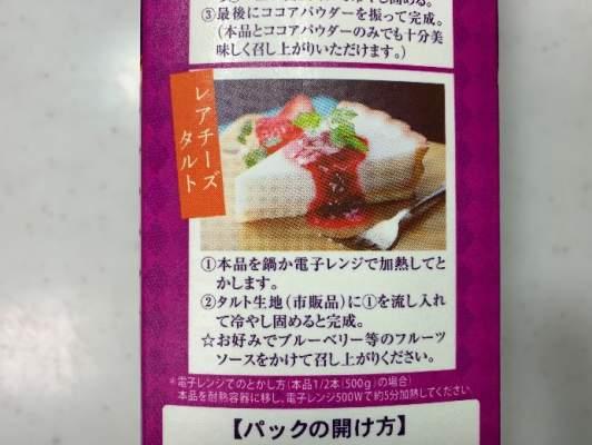 パッケージに書いてあるレアチーズタルトのレシピ