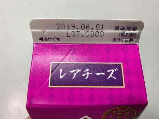 業務スーパーのレアチーズの賞味期限