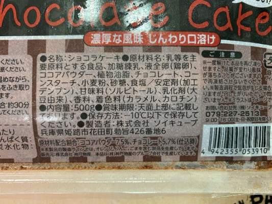 業務スーパーリッチショコラケーキ内容量
