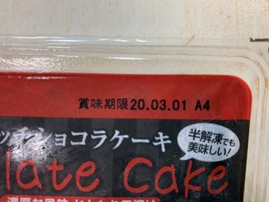 業務スーパーリッチショコラケーキの賞味期限