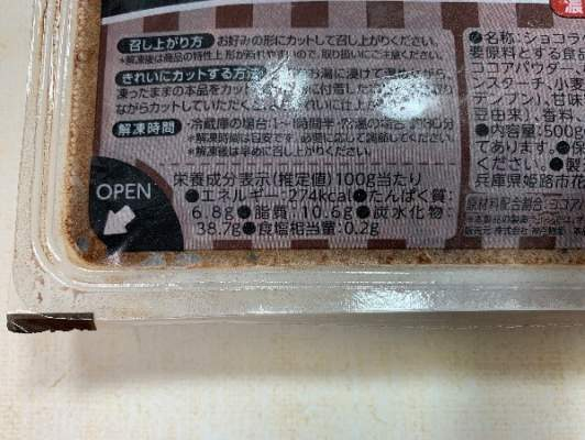 業務スーパーリッチショコラケーキのカロリーと栄養成分表示