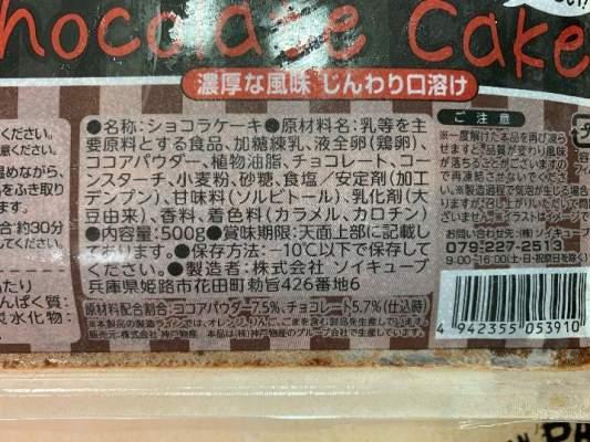 業務スーパーリッチショコラケーキの原材料