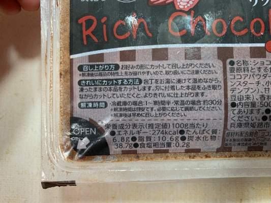 業務スーパーリッチショコラケーキの解凍時間