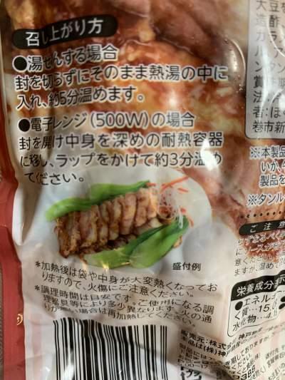 業務スーパーやわらか煮豚の召し上がり方