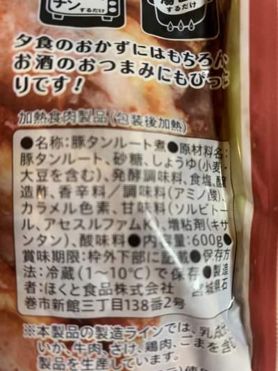 業務スーパーやわらか煮豚の原材料
