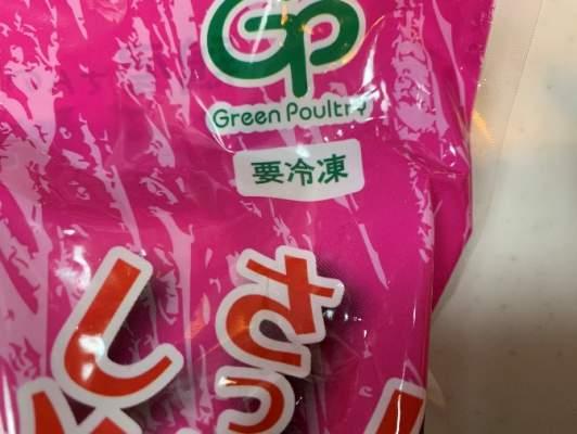 業務スーパーの梅しそカツの要冷凍の記載