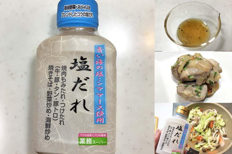 業務スーパー塩だれの使い方!これ1本で味が決まるアレンジレシピ