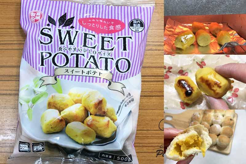 業務スーパースイートポテトのアレンジレシピ!美味しい食べ方のコツ