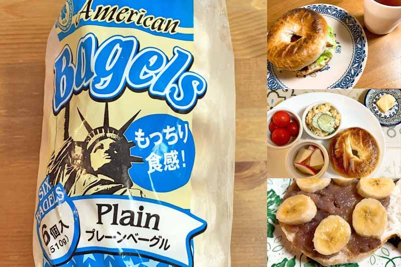 業務スーパーのベーグルのカロリーは?色んな味を楽しめる食べ方