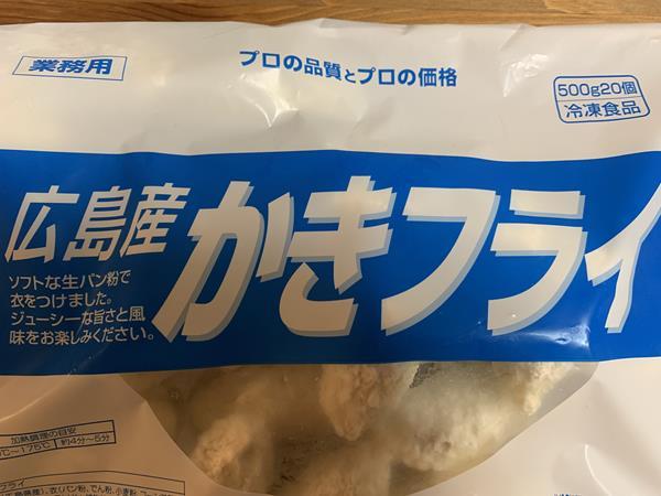 業務スーパーの広島産カキフライ