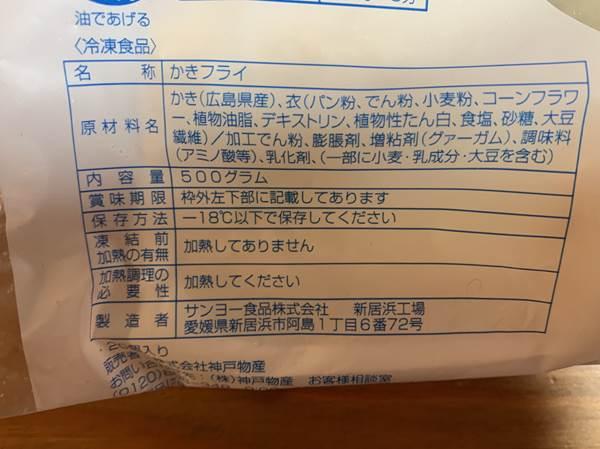 業務スーパーのカキフライパッケージ裏の表記