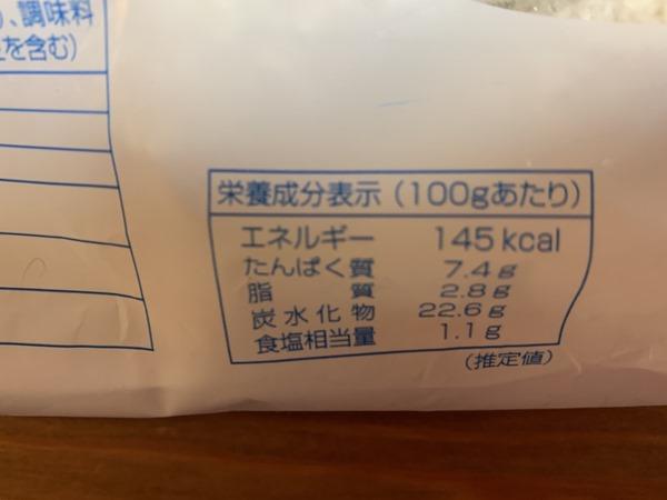 業務スーパーのカキフライ栄養成分表示