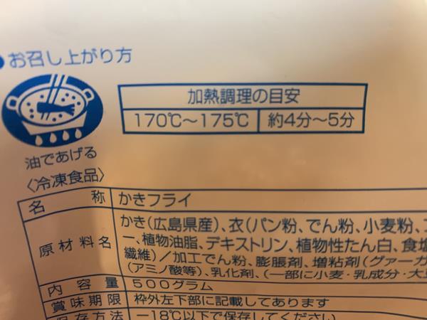 業務スーパーのカキフライ加熱時間目安表記