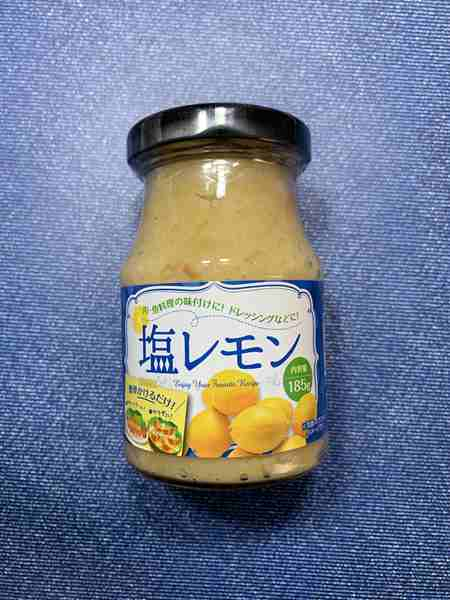 業務スーパーの塩レモン