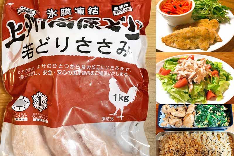 業務スーパーささみ(冷凍)の値段/カロリー/絶品料理レシピ