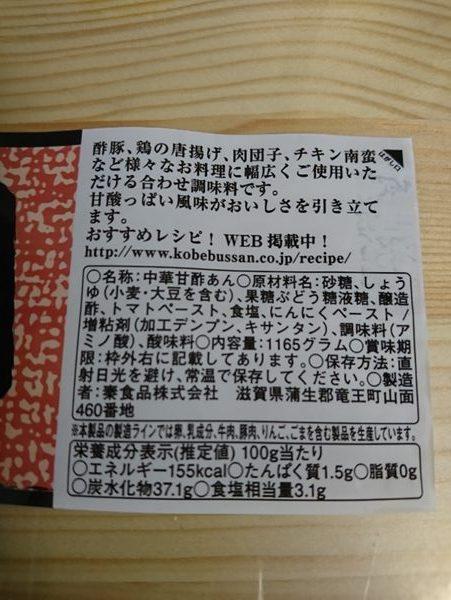 業務スーパー中華甘酢あんの商品情報と栄養成分表示