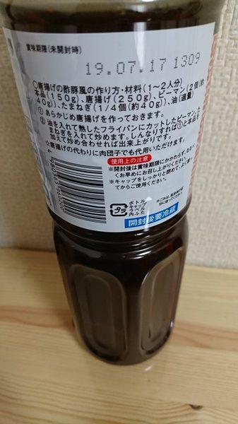 業務スーパー中華甘酢あんのラベル裏にあるレシピ