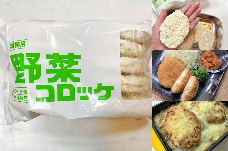 業務スーパー野菜コロッケの値段/カロリー/おすすめアレンジ
