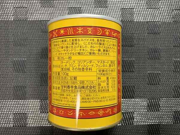業務スーパーのカレー粉缶に記載されている原材料名