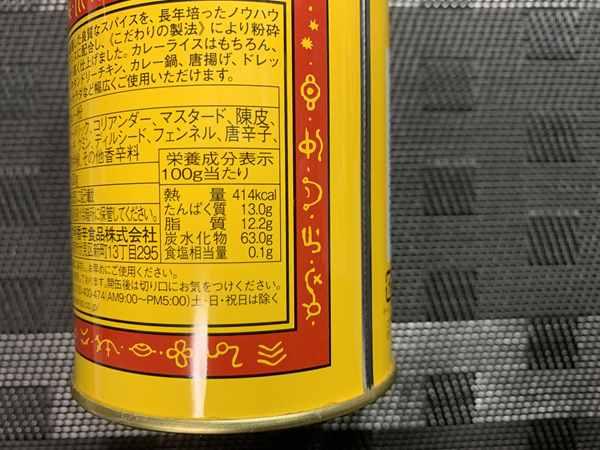 業務スーパーのカレー粉缶に記載されている栄養成分表示