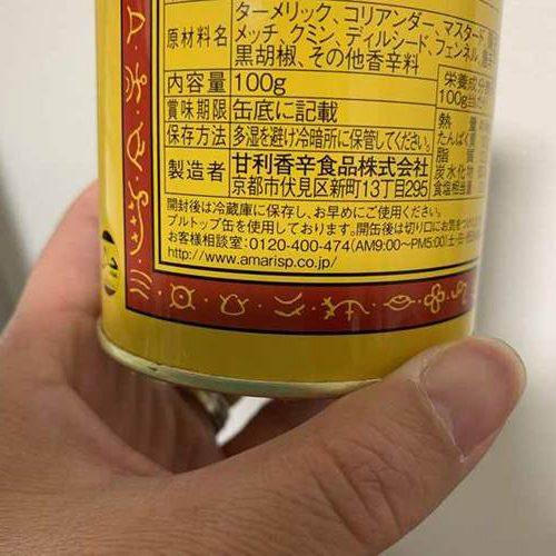 業務スーパーのカレー粉缶に記載されている保存方法