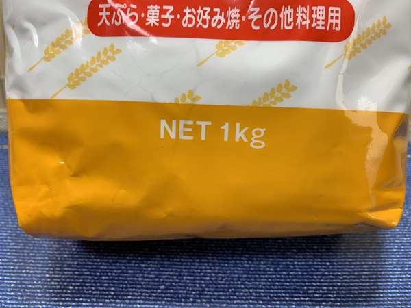 業務スーパー小麦粉の袋にある内容量表記