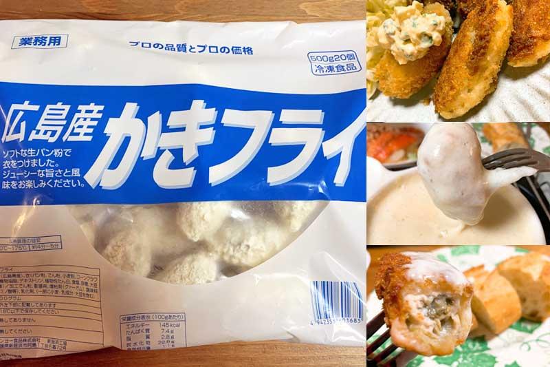 業務スーパー広島産カキフライの美味しい食べ方・簡単アレンジ