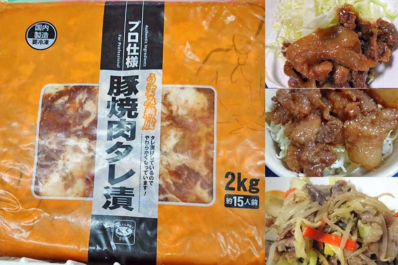 業務スーパー豚焼肉タレ漬は大容量で便利!ご飯が進むおすすめ食べ方