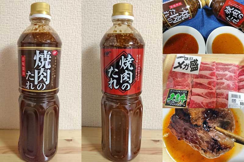 業務スーパー焼肉のたれのおすすめは?定番タイプと香味醤油を味比べ
