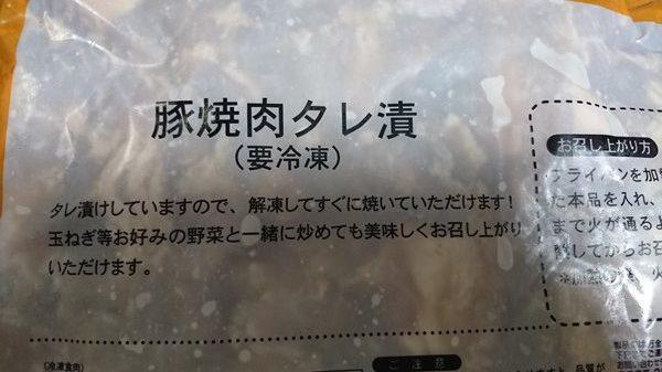 業務スーパー焼肉の要冷凍表記