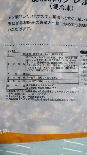 業務スーパー焼肉パッケージ裏の商品情報
