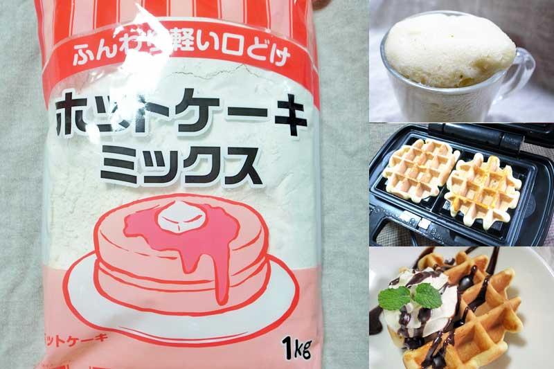業務スーパーのホットケーキミックスレシピで超簡単おやつ作り!