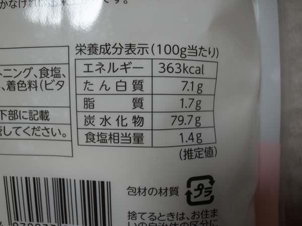 業務スーパーのホットケーキミックスの成分表示