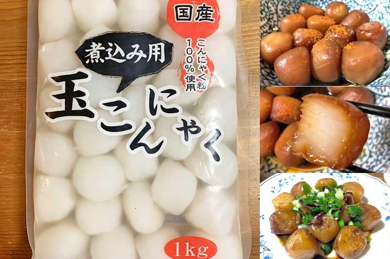 業務スーパー玉こんにゃくの値段/カロリー/簡単アレンジレシピ