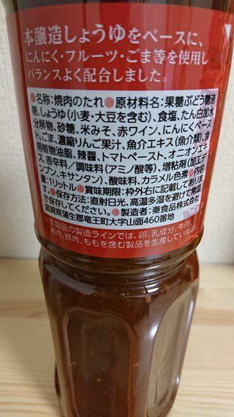 業務スーパー焼肉のたれボトルラベルにある商品情報