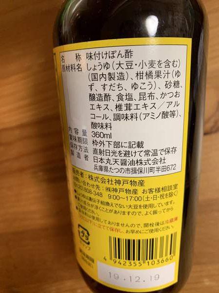 業務スーパーのポン酢ラベルに書かれている原材料名