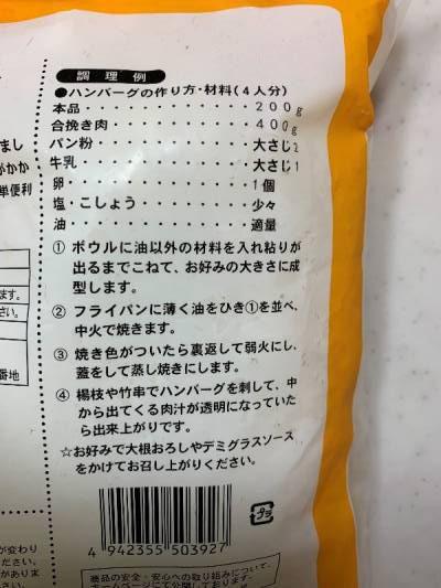 パッケージ裏のレシピ