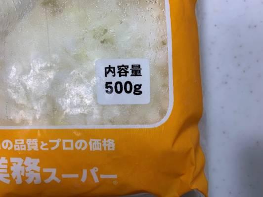 業務スーパーのたまねぎの内容量は500g
