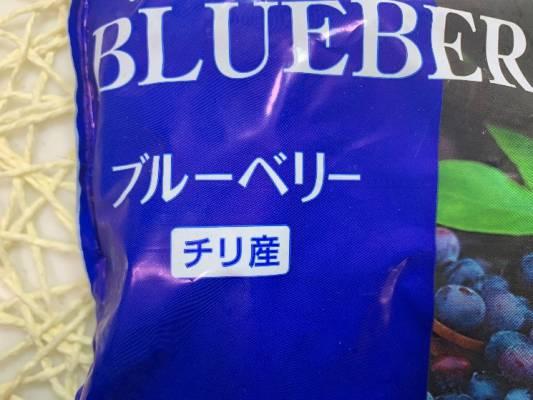 チリ産の業務スーパーブルーベリー