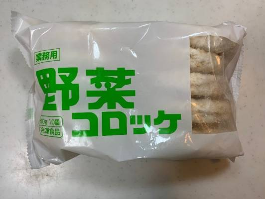 業務スーパーの野菜コロッケ