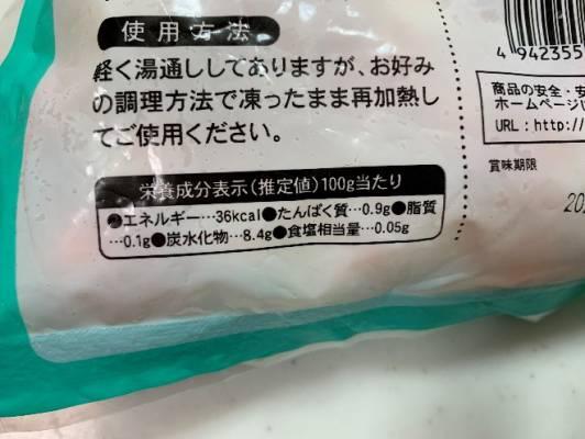 業務スーパー野菜ミックスのカロリーと栄養成分表示