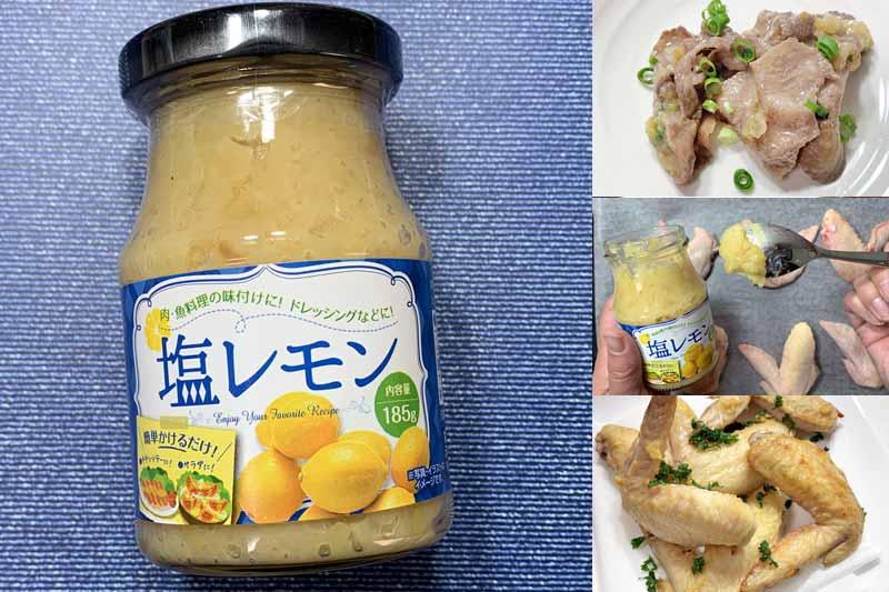 業務スーパーの塩レモンを使った牛肉と鶏肉のお手軽料理