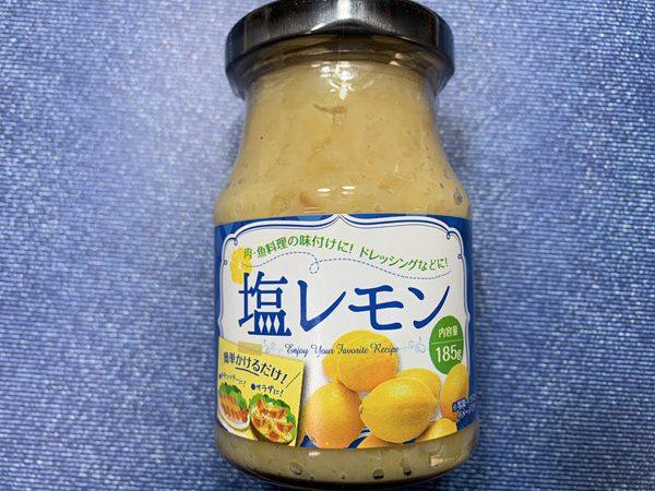 きれいなラベル付き業務スーパーの塩レモンの瓶