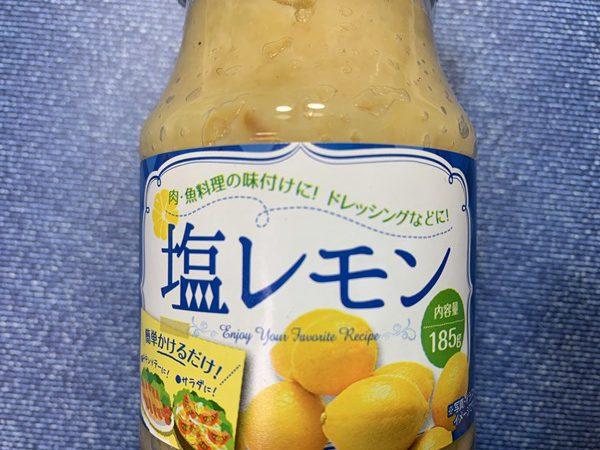 業務スーパーの塩レモンの瓶に貼られているラベル
