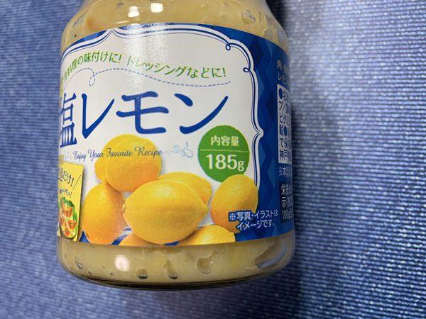 業務スーパーの塩レモンラベルにある内容量表示