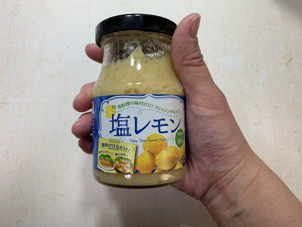 無色透明の瓶に入った業務スーパーの塩レモン